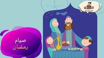 قصة تشجع الطفل على صيام رمضان