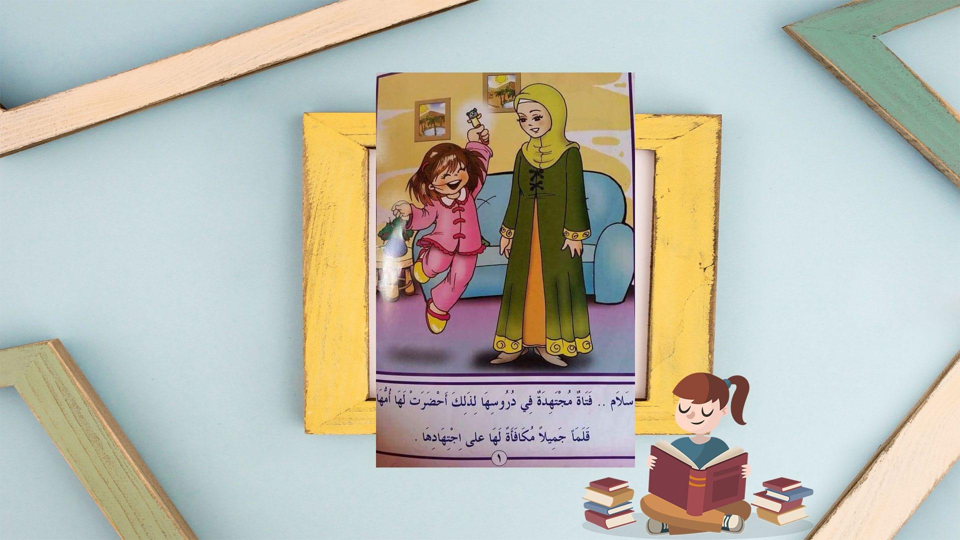 قصة عن أهمية حسن الظن بالآخرين من راويتي تروي قصة