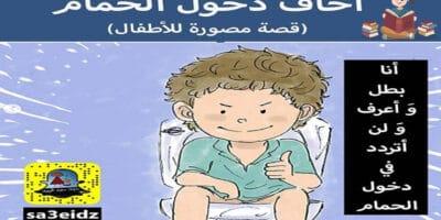 قصة تشجع الاطفال على دخول الحمام من راويتي تروي قصة – تاليف سعيد الزويد