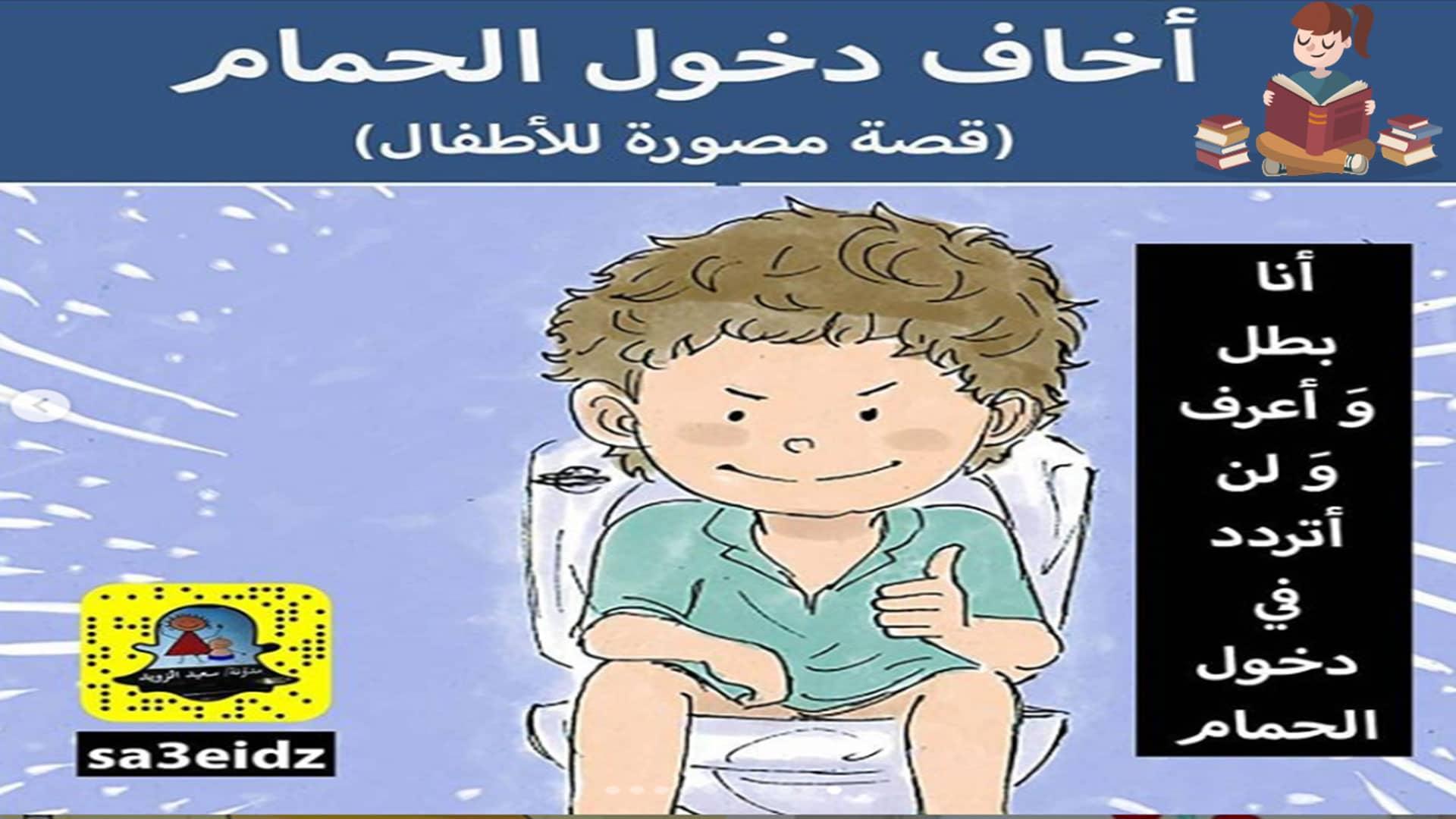 قصة تشجع الاطفال على دخول المرحاض