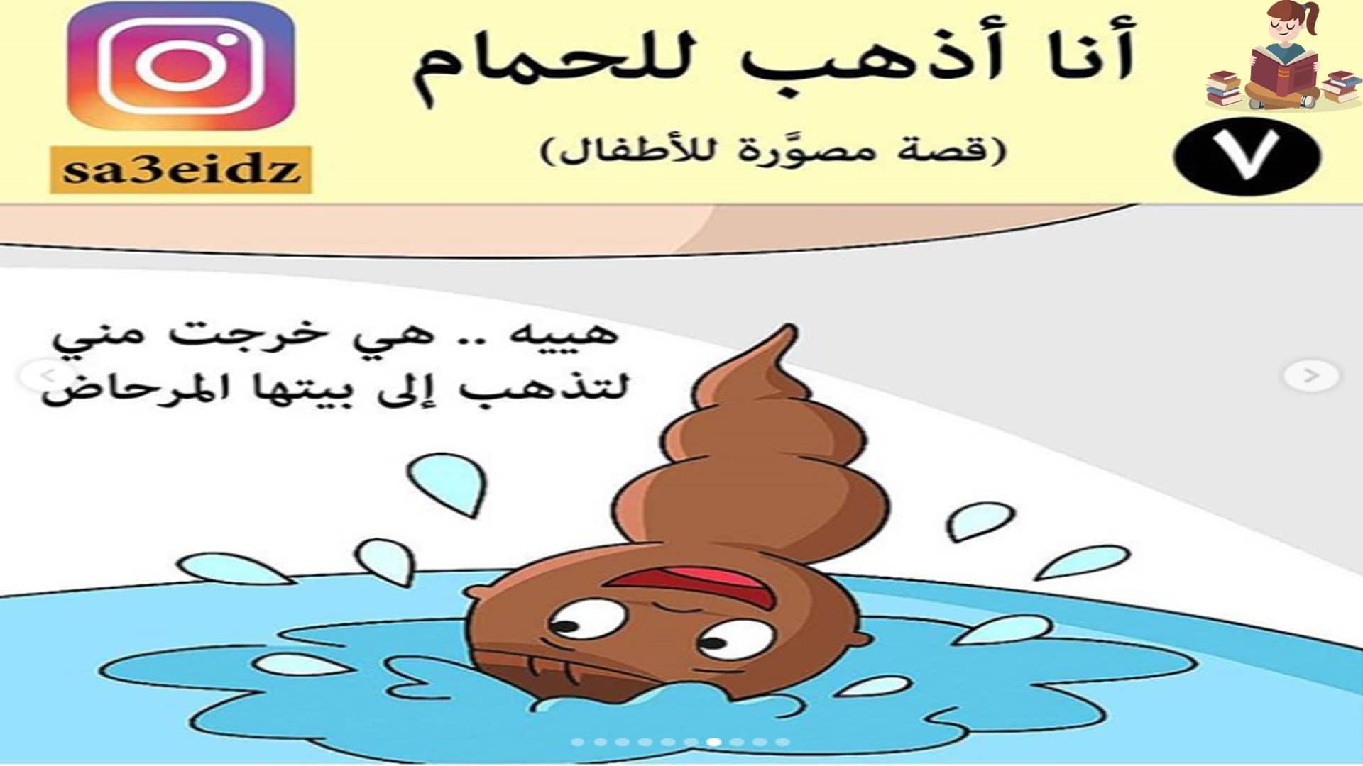 قصة عن تهيئة الطفل لاستخدام المرحاض من راويتي تروي قصة