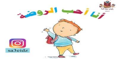 قصة للأطفال الصغار لتشجيعهم على دخول الروضة وزيادة معرفتهم ما هي الروضة