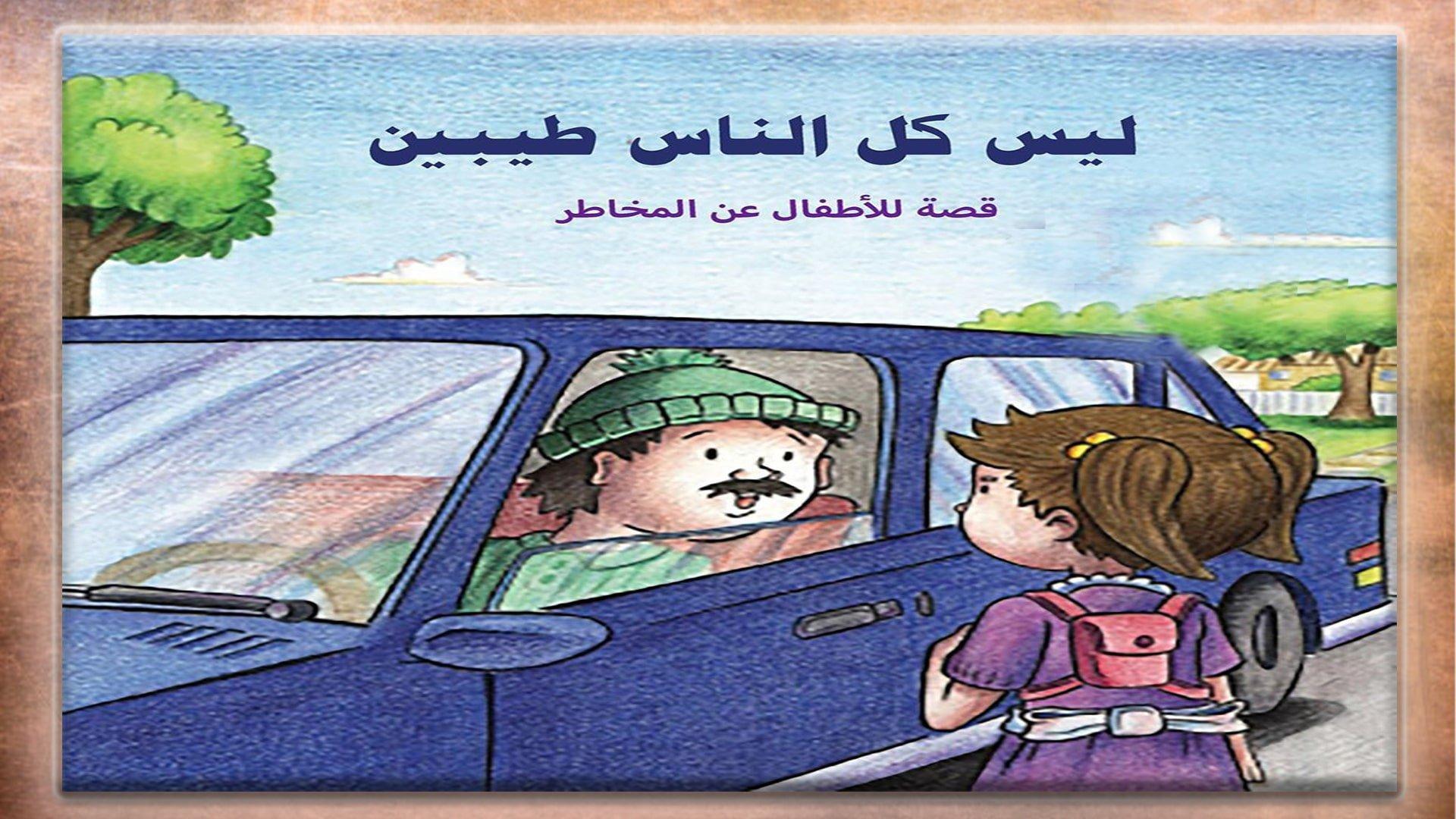 قصة توعي الاطفال بطريقة التعامل مع الغرباء من راويتي تروي قصة