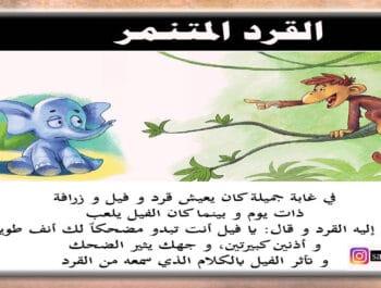 قصة للاطفال عن التنمر من راويتي تروي قصة