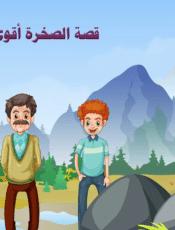 قصة عن التعاون بين الإخوة للأطفال من قناة راويتي تروي قصة
