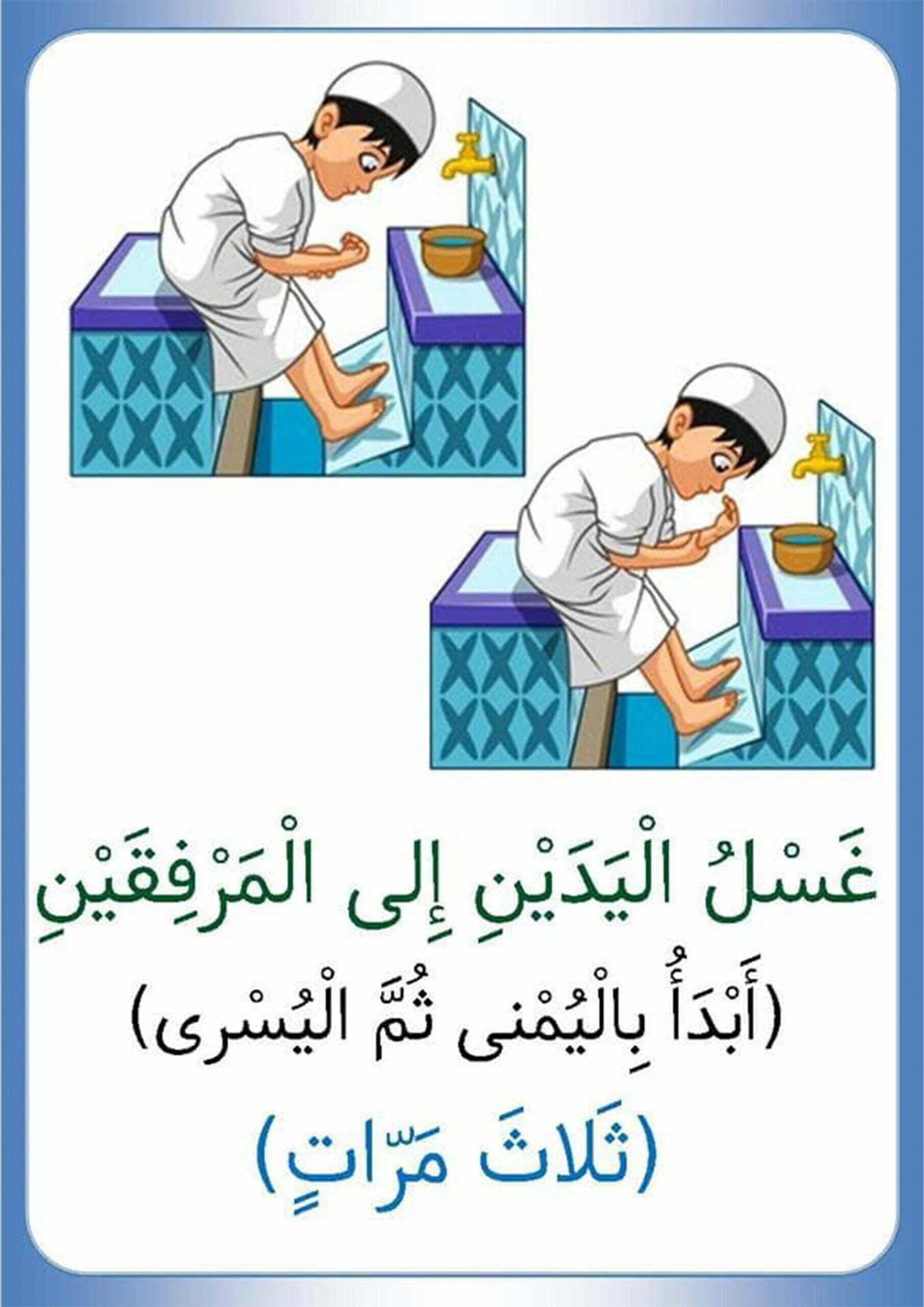 6-غسل اليدين الى المرفقين أبدأ باليمنى ثم اليسرى