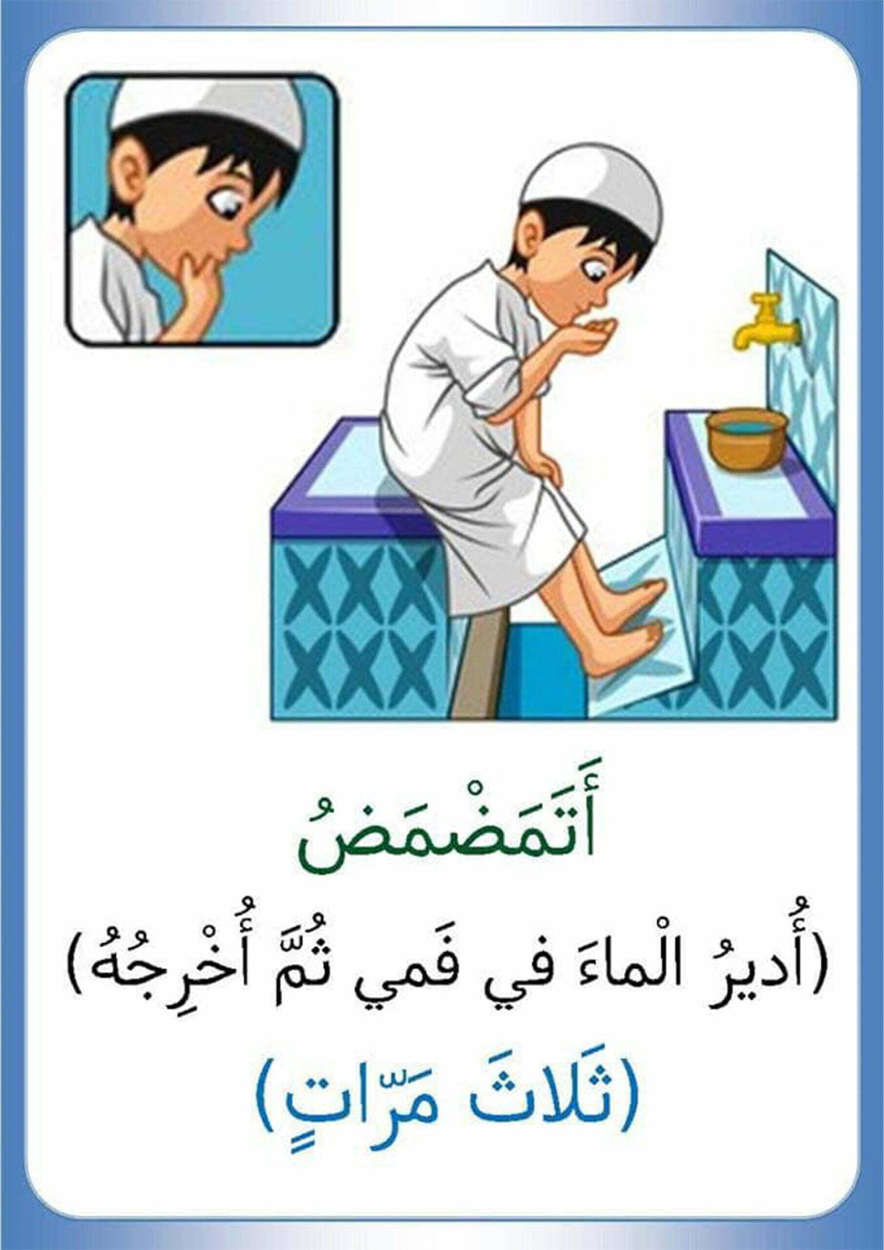 3-أتمضمض اي أدير الماء في فمي ثم أخرجه