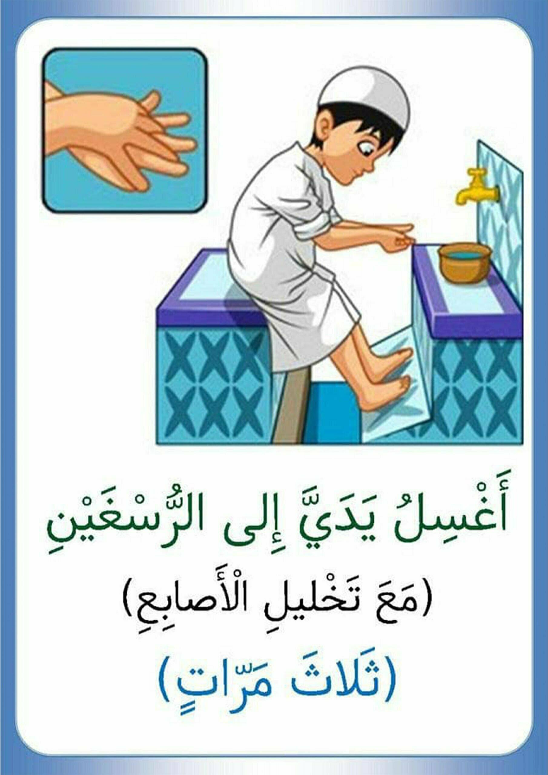 """2-أغسل يدي إلى الرسغين مع تخليل الأصابع """"ثلاث مرات"""""""