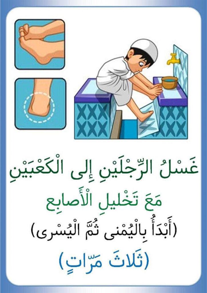 """9-غسل الرجلين الى الكعبين مع تخليل الاصابع ابدء باليمنى ثم اليسرى """"ثلاث مرات"""""""
