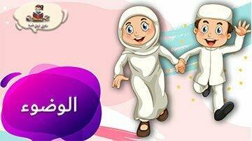 طريقة الوضوء للأطفال من راويتي تروي قصة