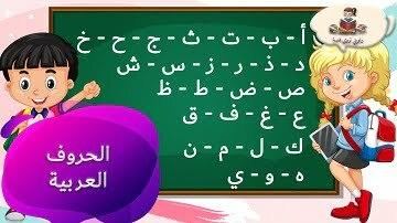 تعلّم الحروف العربية
