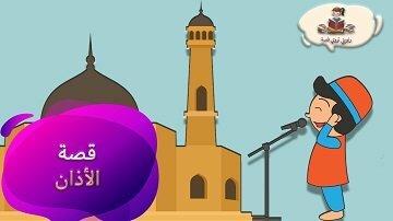 كيف بدأ الاذان في الإسلام
