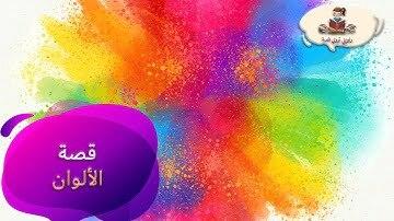 قصة عن الألوان للاطفال من راويتي تروي قصة