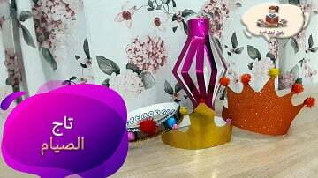 نشاط تيجان الصيام مع تقويم رمضان