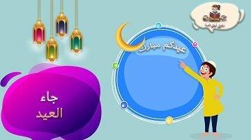 قصة عن قدوم العيد | قصة جاء العيد