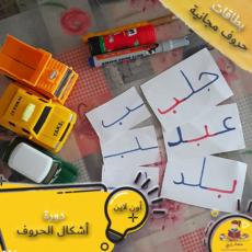 دورة تعليم أشكال الحروف العربية – اون لاين