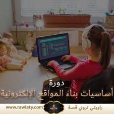دورة أساسيات بناء المواقع الإلكترونية