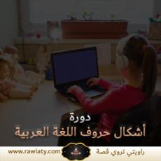 دورة-اشكال-الحروف-العربية