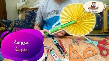 كيف تصنع مروحة يدوية من الورق مع محمد