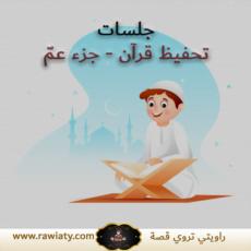 """دورات تحفيظ القرآن الكريم """"جزء عمّ"""" - أون لاين"""