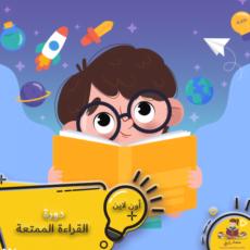 دورة القراءة الممتعة للأطفال – اون لاين