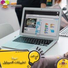 دورة تعليم بناء تطبيقات الموبايل باستخدام اب انفينتور
