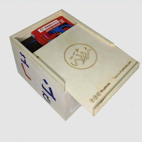 صندوق الحروف الخشبية