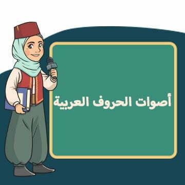 اصوات-الحروف-العربية