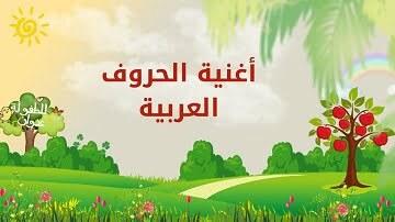 أغنية الحروف العربية من قناة للطفولة عنوان