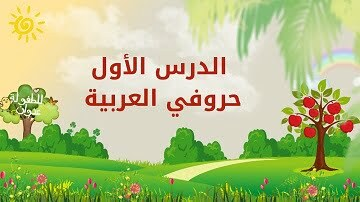حروفي العربية | الدرس الأول | هيا لنتعرف على حروفنا الجميلة
