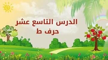 حروفي العربية | الدرس التاسع عشر | حرف ط