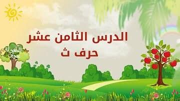 حروفي العربية | الدرس الثامن عشر | حرف ث