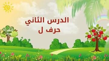 حروفي العربية | الدرس الثاني | حرف ل