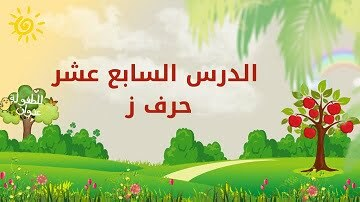 حروفي العربية | الدرس السابع عشر | حرف ز