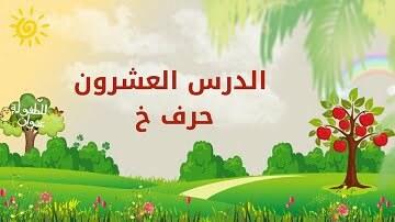 حروفي العربية | الدرس العشرون | حرف خ