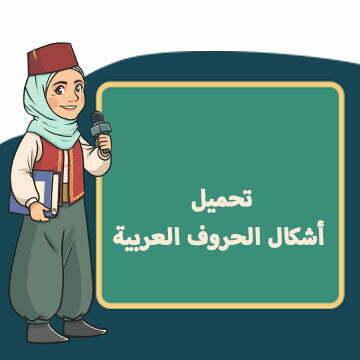 تحميل-اشكال-الحروف-العربية