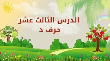 حروفي-العربية-الدرس-الثالث-عشر-حرف-الدال