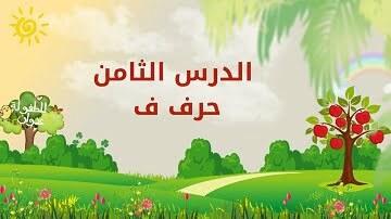 حروفي-العربية-الدرس-الثامن-حرف-ف