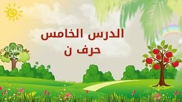 حروفي-العربية-الدرس-الخامس-حرف-ن