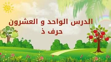 حروفي العربية | الدرس الواحد والعشرون | حرف ذ