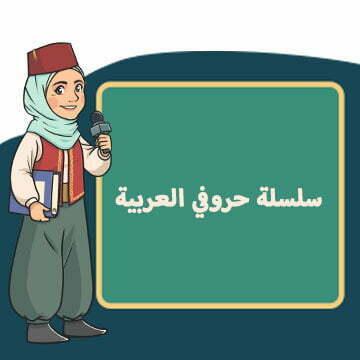 سلسلة-حروفي-العربية