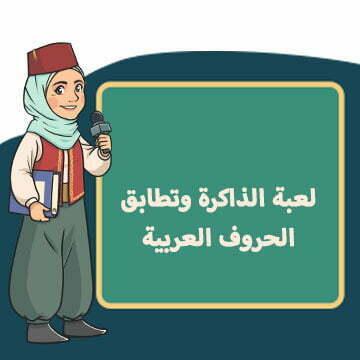 لعبة-الذاكرة-وتطابق-الحروف-العربية