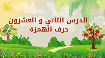 حروفي العربية | الدرس الثاني والعشرون | حرف ء الهمزة