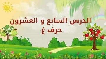 سلسة-حروفي-العربية--الدرس-السابع-و-العشرون--حرف-غ
