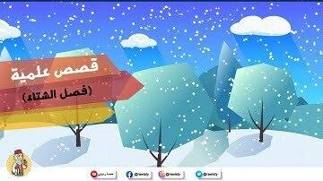 معلومات-عن-فصل-الشتاء