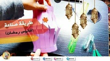 طريقة صناعة فانوس رمضان