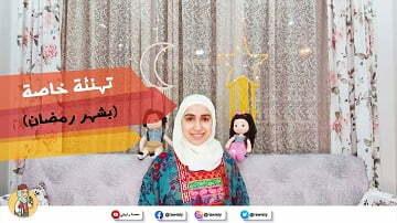 تهنئة خاصة من منصة راويتي بمناسبة حلول شهر رمضان المبارك
