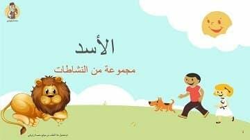 تحميل مجلة نشاطات للأطفال عن حيوان الأسد