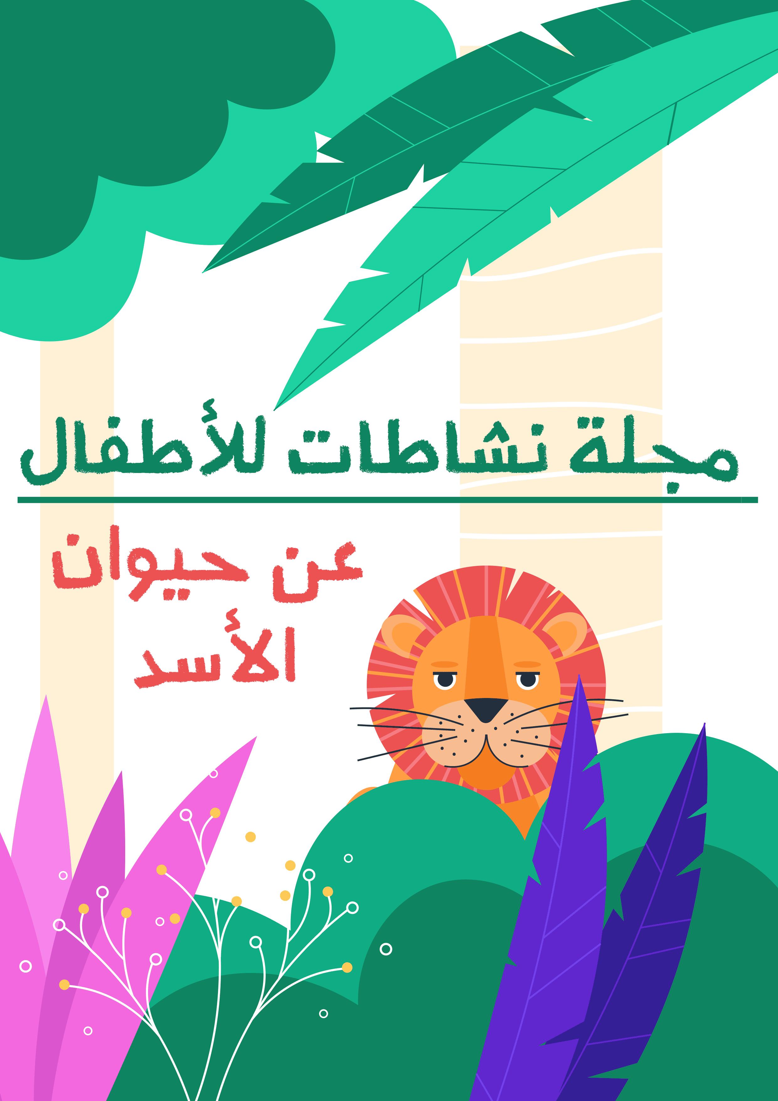 مجموعة من نشاطات للأطفال عن حيوان الأسد