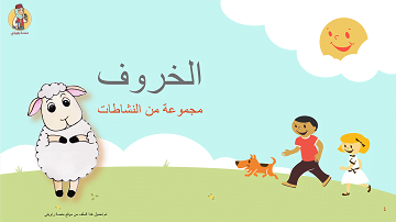 مجموعة من نشاطات للأطفال عن حيوان الخروف